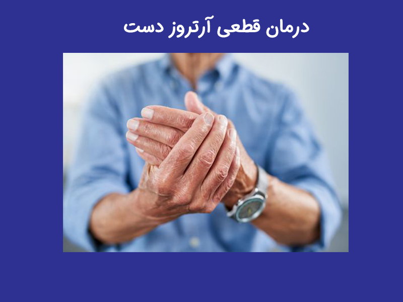 درمان قطعی آرتروز دست